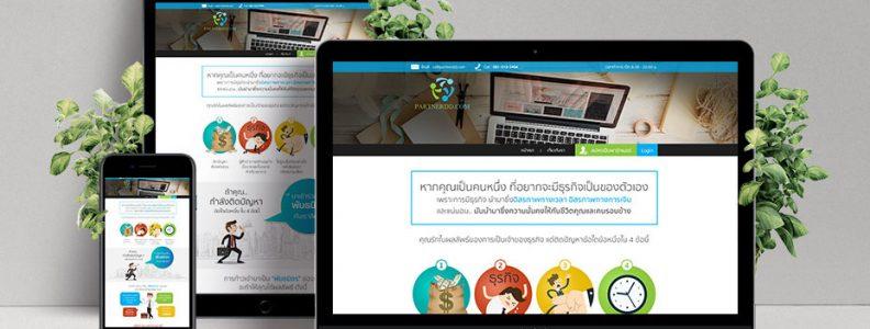 จะออกแบบเว็บไซต์อย่างไรให้สวยโดนใจลูกค้า